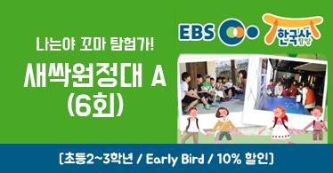 초등2~3학년 Early Bird 10% 할인 새싹원정대 A (6회)