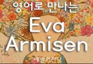영어로 만나는 Eva Armisen(에바 알머슨)  예술의전당