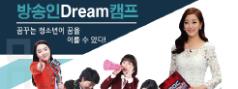[MBC아카데미]겨울방학방송 실습일일캠프 아나운서(뉴스앵커)실습특강 - (반일형)