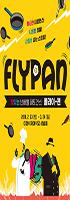 [R석50%할인]넌버벌 퍼포먼스 <플라이팬(FLY-PAN)>