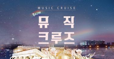 [회원특가]무지개 뮤직크루즈 (여의도한강유람선)