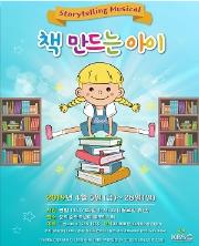 [주말60%할인]책만드는아이(북서울꿈의숲)