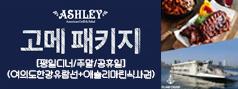 [평일디너/주말/공휴일]스토리크루즈 고메패키지(여의도한강유람선+애슐리마린식사권)