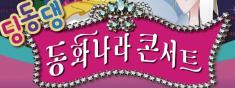 [회원66%할인]딩동댕 동화나라 콘서트(안산)