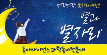 별과 별자리-동아사이언스 과학동아천문대