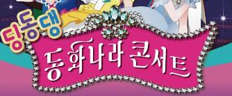 [회원58%할인]딩동댕 동화나라 콘서트(김포)