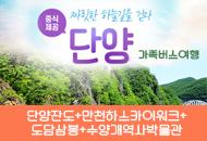 [가족버스여행]단양잔도+만천하스카이워크+도담삼봉+수양개역사박물관