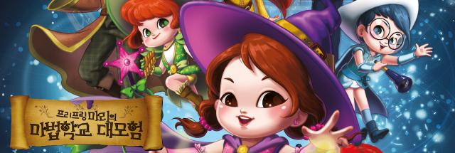 [회원60%할인]프리프링 마리의 마법학교 대모험