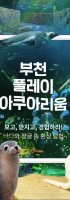 [단독초특가]플레이 아쿠아리움 부천