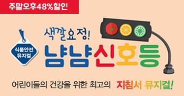 [주말오후48%할인]식품안전뮤지컬 <색깔요정! 냠냠 신호등>