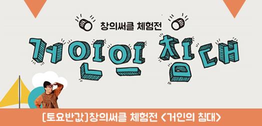 [토요반값]창의써클 체험전 <거인의 침대>