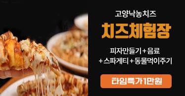[주말체험]고양 낙농 피자 만들기 체험