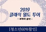 [청소년60%할인]2019 클래식 월드 투어 -세계의 음악-