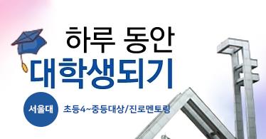 [초등4~중등대상/진로멘토링]하루동안 대학생되기(서울대)