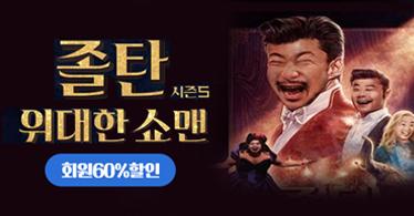 [회원60%할인]졸탄쇼 시즌 5 : 위대한 쇼맨