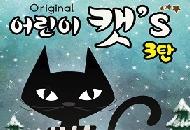 [주말60%할인]가족뮤지컬 <어린이 캣's> 3탄(가든씨어터)