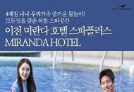 [주말공휴일/모바일권]이천 미란다 스파플러스 입장권