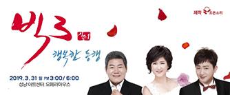 [VIP석20%할인]콘서트 <행복한 동행> (성남)