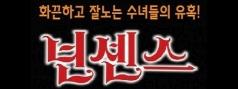 [조기예매특가]뮤지컬 넌센스(대학로)