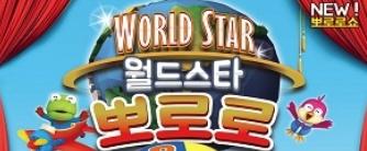 [R석50%할인]가족 뽀로로쇼! 월드스타 뽀로로 - 인천