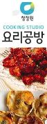 [청정원요리공방]3월 키즈 쿠킹클래스 - 구운닭강정&만두피파스타