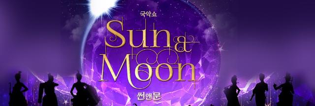 [R석70%할인]넌버벌국악퍼포먼스 썬앤문(SUN&MOON)