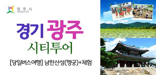 [당일버스여행]경기광주 시티투어 - 남한산성(행궁)+체험