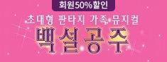 [회원50%할인]가족뮤지컬 <백설공주>