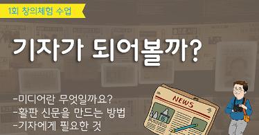 [초등2~4학년/4천원할인]기자가되어볼까? - 신문박물관