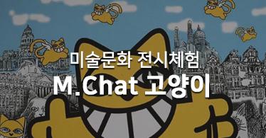 [전시체험] M.Chat 고양이 (예술의전당)