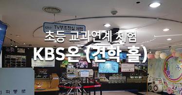 [초2~4학년] KBS온 견학홀 (4월)