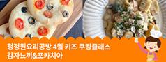 [청정원요리공방]4월 키즈 쿠킹클래스 - 감자뇨끼&포카치아