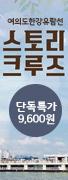 [단독특가/9천원]스토리크루즈 (여의도한강유람선)
