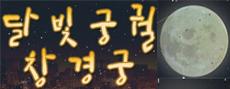 [가족할인]달빛궁궐 - 창경궁