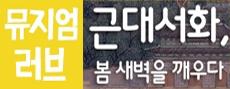 [초등전학년/4천원할인] 근대서화, 봄 새벽을 깨우다 - 국립중앙박물관