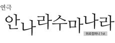 [8월만원특가]안나라수마나라-연극