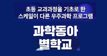 [초등전학년/6회]별학교 익힘_아인슈타인반