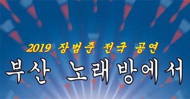 [2,3층 회원20%할인]2019 장범준 전국공연 <노래방에서>-부산