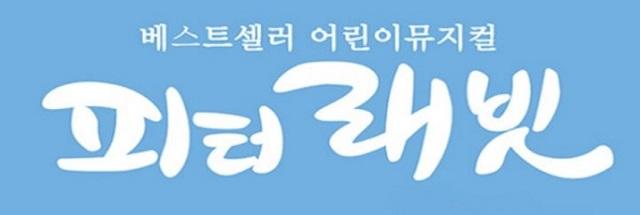 [조기예매/주말75%] 베스트셀러뮤지컬 <피터래빗>_ 코바코홀