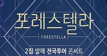 [회원 S석 30%할인] 포레스텔라 2집발매 전국투어 콘서트 <미스티크> - 부산