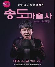 [회원44%할인]송도마술사