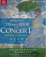 [S석40%할인]그림 읽어주는 베토벤 The Concert '마네vs모네(부산)
