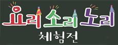 [주말특가]클래비 키즈파크 2 ~요리소리노리 체험전~