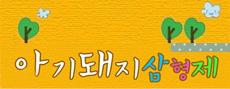 [회원50%할인]가족뮤지컬 <아기돼지 삼형제>