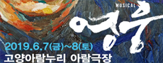 [VIP석20%할인]뮤지컬〈영웅〉 10주년 기념공연(고양)