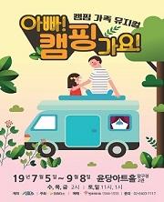 [주말57%할인]캠핑가족뮤지컬 <아빠! 캠핑가요>