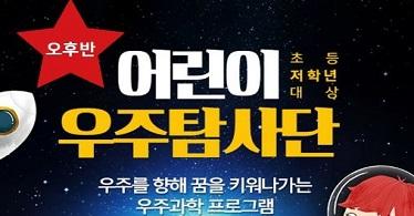 [초등저학년/12회]어린이우주탐사단 암스트롱반