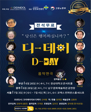 [무료] 음악연극 <디-데이(D-DAY)>(서울)
