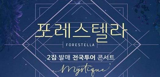 [회원 B석 30%할인] 포레스텔라 2집 발매 전국투어 콘서트 <미스티크> - 부산