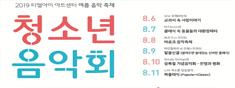 [회원35%할인] 2019 여름방학 <청소년 음악회>